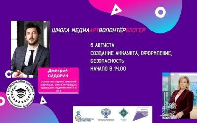 Вторая лекция третьего этапа проекта «Школа МедиаАртВолонтёрБлогер» будет посвящена безопасности аккаунта