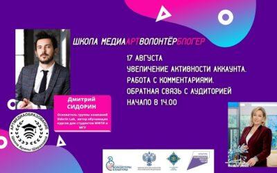 Дмитрий Сидорин научит участников проекта «Школа «МедиаАртВолонтёрБлогер» поддерживать связь с аудиторией аккаунта