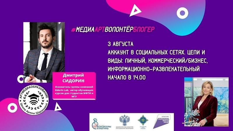 Дмитрий Сидорин откроет третий модуль проекта «МедиаАртВолонтёрБлогер»