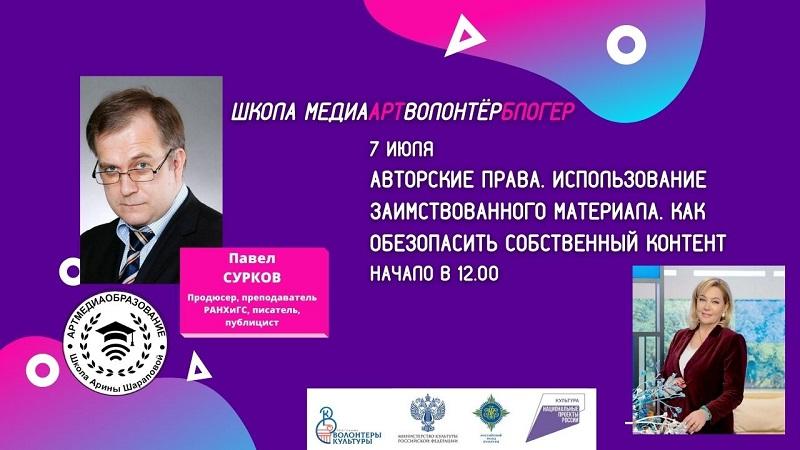 Павел Сурков расскажет медиаблогерам о способах защиты своей информации в интернете