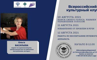 Ольга Васильева проведёт цикл занятий по работе с голосом