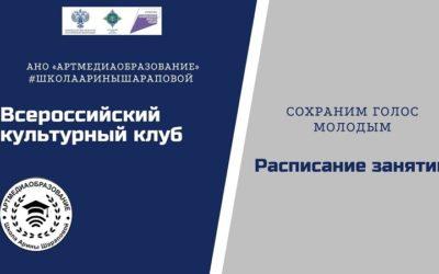 В Школе Арины Шараповой стартует третий этап проекта «Всероссийский культурный клуб»