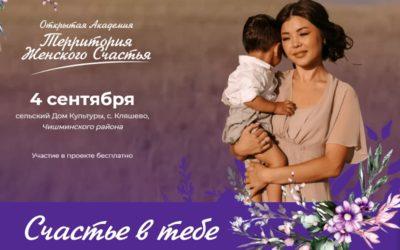 Открытая академия «Территория женского счастья» пройдёт на родине Мустая Карима