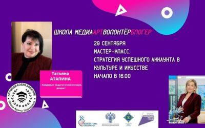 Татьяна Атапина проведёт мастер-класс по развитию аккаунта в инстаграм