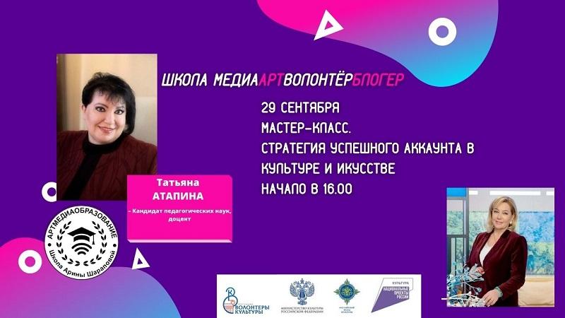 Татьяна Атапина: «В эпоху компьютерных технологий люди стали забывать о культуре речи»