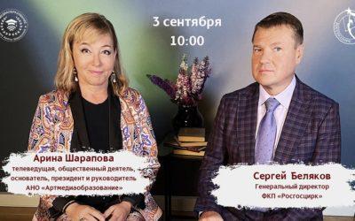 Школа Арины Шараповой начинает обучающий курс для сотрудников Росгосцирка