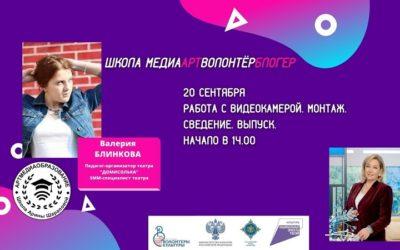 Валерия Блинкова научит медиаволонтёров работать с видеоредакторами