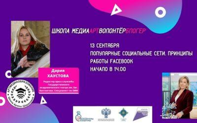 Дария Хаустова расскажет медиаблогерам о принципах работы соцсетей