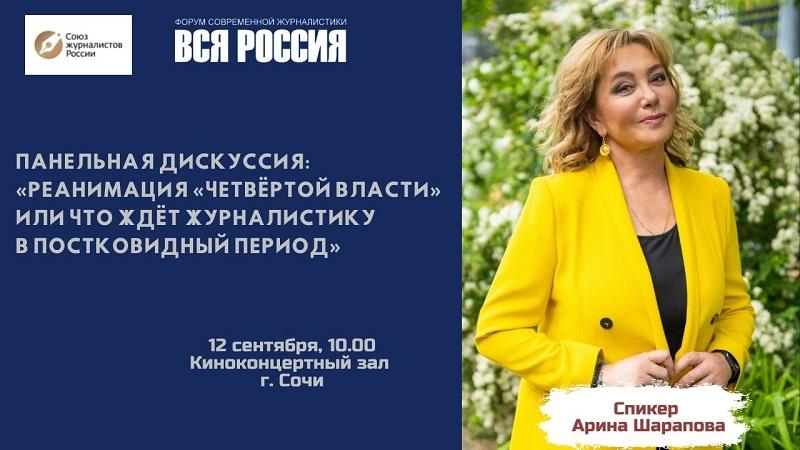 Арина Шарапова рассказала журналистам о работе в постковидную эпоху