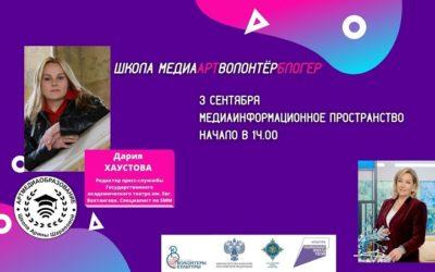Дария Хаустова: «Информационное пространство – это перемещение, потребление и создание информации»