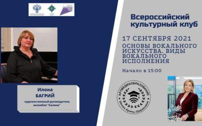 Илона Багрий расскажет участникам проекта «Всероссийский культурный клуб» о видах вокального исполнения