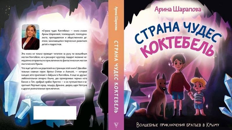 Вышла книга Арины Шараповой о Коктебеле
