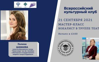Полина Шамаева проведёт мастер-класс для участников «Всероссийского культурного клуба»