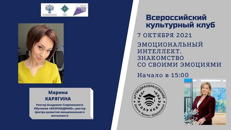 Марина Карягина расскажет участниками «Всероссийского культурного клуба» об эмоциональном интеллекте