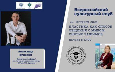 Александр Кульков расскажет участникам «Всероссийского культурного клуба» о способах снятия телесных зажимов