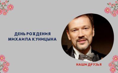 День рождения Михаила Куницына